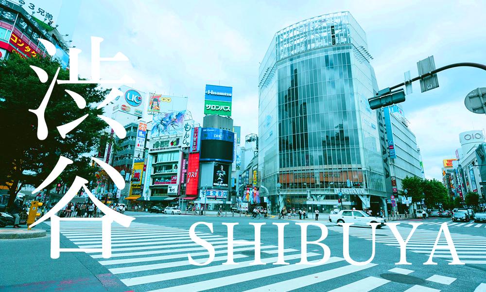 渋谷(Shibuya)