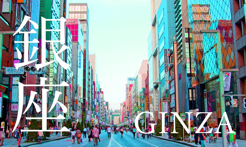 銀座(Ginza)