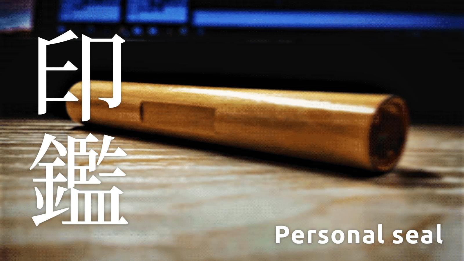 印鑑 personal seal